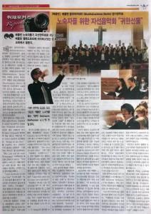 베를린노숙자를 위한 자선음악의 밤-본교회 성가대 김성주지휘자